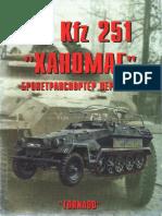 Торнадо - Армейская серия 74 - Sd Kfz 251 Ханомаг Бронетранспортер Вермахта
