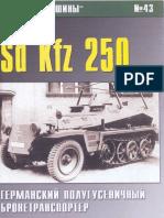 Торнадо - Военные машины 43 - Sd Kfz 250
