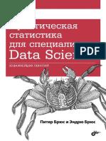 Практическая Статистика Для Специалистов Data Science (2018)