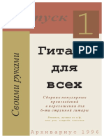 russian library of musical