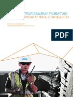 Sandvik-mining-offering-guide-2015-ru