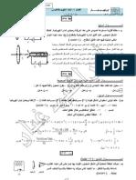 حلول اسئلة الوزارة الحث الكهرومغناطيسي الأردن ابراهيم غبار
