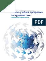 ЮНЕСКО — Модель учебной программы по журналистике