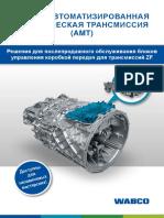 ZF AMT-RU