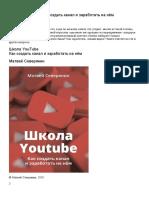 Матвей Северянин Школа YouTube. Как создать канал и заработать на нём