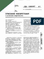 Описание Изобретения к Авторскому Свидетельству СССР Su-1505487