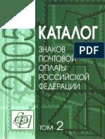 2005. Каталог Знаков Почтовой Оплаты Российской Федерации (Том 2) - 2006
