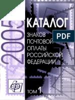2005. Каталог Знаков Почтовой Оплаты Российской Федерации (Том 1) - 2006