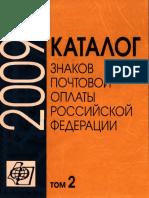 2009 Каталог Знаков Почтовой Оплаты Российской Федерации Том 2 - 2010