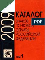 2009 Каталог Знаков Почтовой Оплаты Российской Федерации Том 1 - 2010