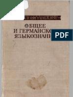 Жирмунский В.М. - Общее и германское языкознание - 1976