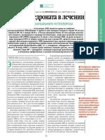 mesto-rizedronata-v-lechenii-postmenopauzalnogo-osteoporoza