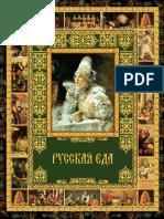 Butromeev v P Butromeev v v -Russkaya Eda- 2013 PDF