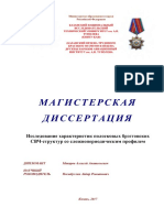 2017 Rfmt Rt Mtpk Makarov Alexey Anatol Evich