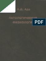 Патологическая физиология by Адо А.Д. (z-lib.org)