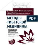 Методы тибетской медицины by Чойжинимаева Светлана. (z-lib.org)