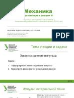 лекция 11