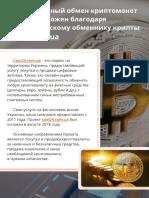 Лид Магнит Coin24.Com.ua