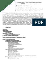 Аткинсон Р.Л, Аткинсон Р.С, Смит Э.Е, Бем Д. Дж. и Др. - Введение в Психологию
