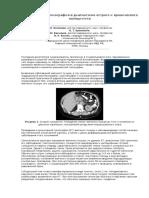 Компьютерная томография в диагностике острого и хронического холецистита