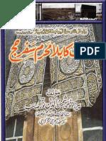 Aurat Ka Bala Mehram Safre Hajj com