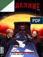 Zlodeyanie_corebook