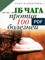 Grib Chaga Protiv 100 Bolezney