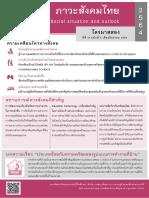 รายงานภาวะสังคมไทยไตรมาส 2 ปี 2564