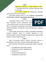 18.04. Доклад к Курсовой