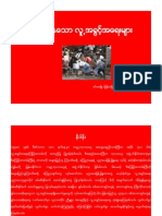 Human Rights and Dictators in Burma