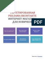 Kniga_Targetirovannaya_reklama_Vkontakte_dlya_novichkov