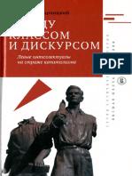 Кагарлицкий Б.Ю. - Между Классом и Дискурсом - 2017