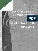Fridkin. Prakticheskoe Rukovodstvo Po Muzy'Kal'Noy Gramote (1962)