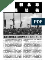 中東和北非人民起義特刊第2輯20110403