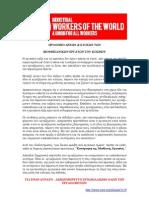 IWW-προοίμιο-αρχών-και-στόχων