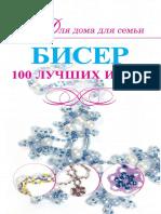 Murzina_A_Biser_100_luchih_idei