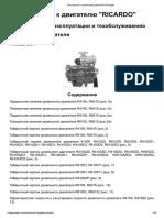 Инструкция к дизельному двигателю Рикардо