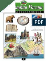 Petrova_N._Geografija_Rossii_Polnaja_jenciklopedija_.Fragment