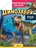 Gibbert_C_Dinozavry_Enciklopedia_fragment