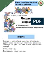 525561 Биологиявирусов