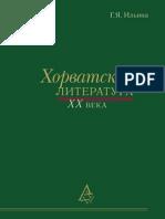 2015 Iljina Horvatskaja Literatura