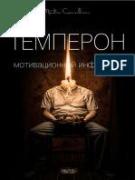 Темперон-Август