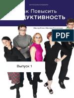 Orlov Viktor Kak Povysit Produktivnost