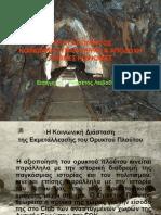 LEIVADAROS-ΟΡΥΚΤΟΣ ΠΛΟΥΤΟΣ - ΚΟΙΝΩΝΙΑ