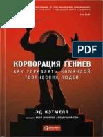 Korporaciya Geniev Kak Upravlyat Komandoy Tvorcheskih Lyudey Ed Ketmell Emi Uolles[Fb2gratis.com]