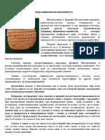 Шумеро-вавилонская письменность