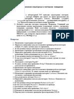 5_Применение Структурных и Паттернов Поведения