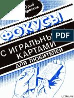 Avidreaders.ru Fokusy s Igralnymi Kartami