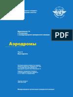 Pril 14 ru tom 2 2013