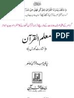 Muallimul Qur'aan by prof. Abdur Rahman Tahir